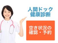 人間ドック 健康診断 空き状況の確認・予約