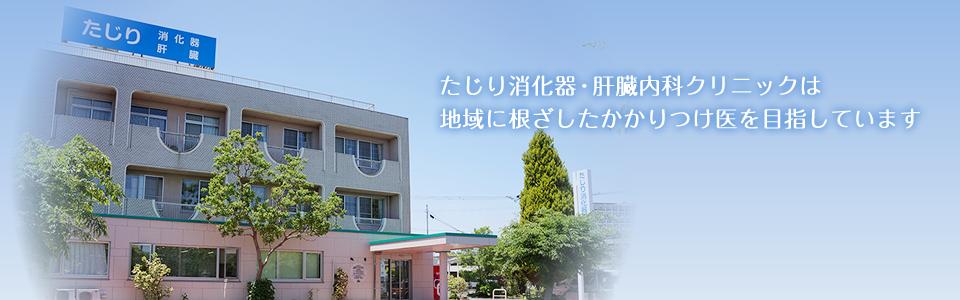 京都郡苅田町の内科、消化器科、肝臓病外来 たじり整形外科・胃腸科医院