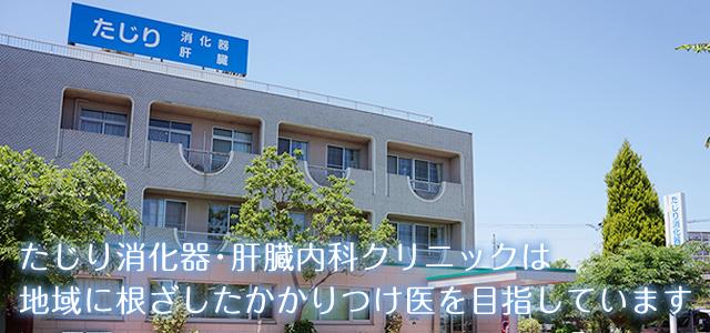 京都郡苅田町の内科、消化器科、肝臓病外来 たじり消化器・肝臓内科クリニック